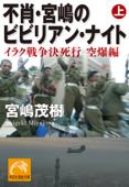 不肖・宮嶋のビビリアン・ナイト 上 Book Cover