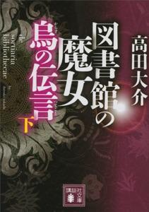 図書館の魔女 烏の伝言 (下) Book Cover