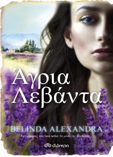Alexandra Belinda - Άγρια Λεβάντα