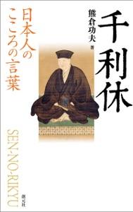 日本人のこころの言葉 千利休 Book Cover