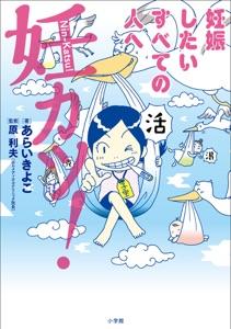 妊カツ!~妊娠したいすべての人へ~ Book Cover