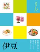 ココミル 伊豆(2018年版)