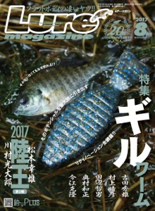 ルアーマガジン 2017年 08月号 Book Cover