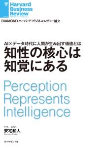 知性の核心は知覚にある Book Cover