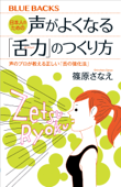 日本人のための声がよくなる「舌力」のつくり方 声のプロが教える正しい「舌の強化法」 Book Cover