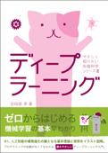 やさしく知りたい先端科学シリーズ2 ディープラーニング Book Cover