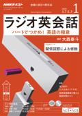 NHKラジオ ラジオ英会話 2019年1月号