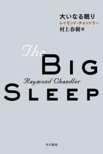 大いなる眠り Book Cover