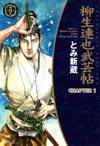 YAGYU RENYA LEGEND OF THE SWORD MASTER Chapter 1
