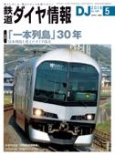 鉄道ダイヤ情報2018年5月号