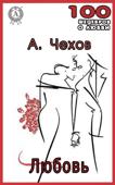 Любовь Book Cover