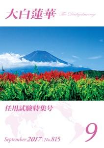 大白蓮華 2017年 9月号 Book Cover