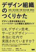 デザイン組織のつくりかた - デザイン思考を駆動させるインハウスチームの構築&運用ガイド Book Cover
