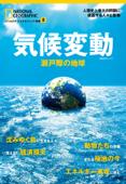気候変動 瀬戸際の地球 Book Cover