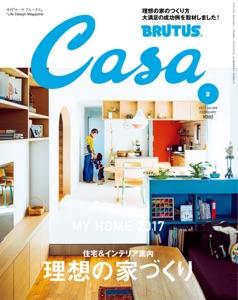 Casa BRUTUS(カーサ ブルータス) 2017年 2月号 [理想の家づくり] Book Cover