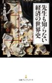 先生も知らない経済の世界史 Book Cover