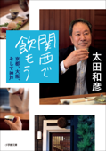 関西で飲もう~京都、大阪、そして神戸~ Book Cover