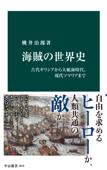 海賊の世界史 古代ギリシアから大航海時代、現代ソマリアまで Book Cover