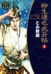 YAGYU RENYA LEGEND OF THE SWORD MASTER Volume 1