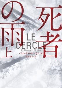 死者の雨 上 Book Cover