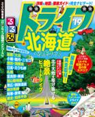 るるぶドライブ北海道ベストコース'19
