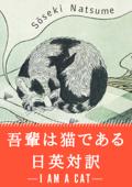 吾輩は猫である 日英対訳:小説・童話で学ぶ英語 Book Cover
