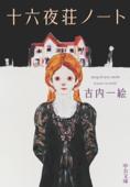 十六夜荘ノート Book Cover