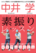 中井 学 ゴルフがいきなり上手くなる 素振りレッスン Book Cover