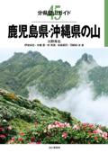分県登山ガイド45 鹿児島県・沖縄県の山 Book Cover