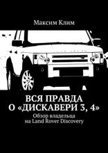 Вся правда о«Дискавери 3,4». Обзор владельца наLand Rover Discovery