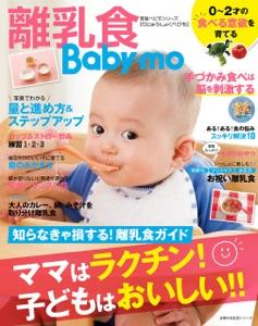離乳食Baby-mo ママはラクチン!子どもはおいしい!! Book Cover