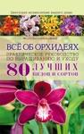 Vsjo Ob Orhidejah Prakticheskoe Rukovodstvo Po Vyrashhivaniju I Uhodu