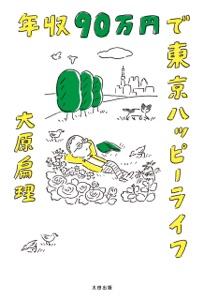 年収90万円で東京ハッピーライフ Book Cover
