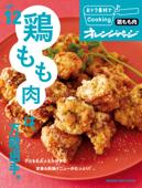 おトク素材でCooking♪ vol.12 鶏もも肉は、万能選手。 Book Cover