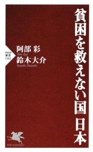 貧困を救えない国 日本 Book Cover