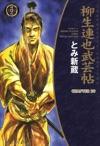 YAGYU RENYA LEGEND OF THE SWORD MASTER Chapter 29