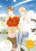 きみと楽園を往く 分冊版(1)