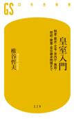 皇室入門 制度・歴史・元号・宮内庁・施設・祭祀・陵墓・皇位継承問題まで Book Cover