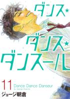 ダンス・ダンス・ダンスール(11)