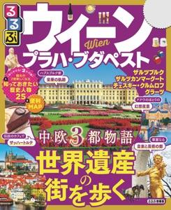 るるぶウィーン・プラハ・ブダペスト(2019年版) Book Cover