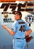 グラゼニ~東京ドーム編~(13)