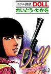 DOLL The Hotel Detective Volume 3