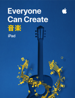 Everyone Can Create: 音楽