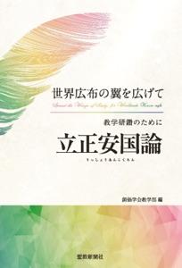 世界広布の翼を広げて 教学研鑽のために「立正安国論」 Book Cover