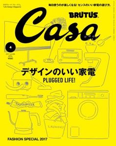 Casa BRUTUS(カーサ ブルータス) 2017年 4月号 [デザインのいい家電] Book Cover