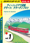 地球の歩き方 A17 ウィーンとオーストリア 2018-2019 【分冊】 1 ウィーンとドナウ流域、グラーツ、クラーゲンフルト