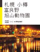 manimani +more! 札幌 小樽 富良野 旭山動物園