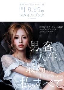 北新地の伝説キャバ嬢 門りょうのスタイルブック Book Cover