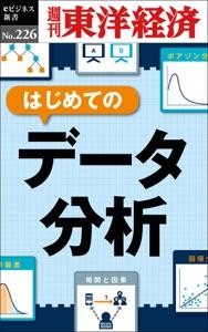はじめてのデータ分析―週刊東洋経済eビジネス新書No.226 Book Cover