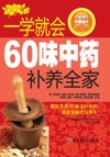 60 Easy Learning On 60 Traditional Chinese Medicine For Nourishing Family